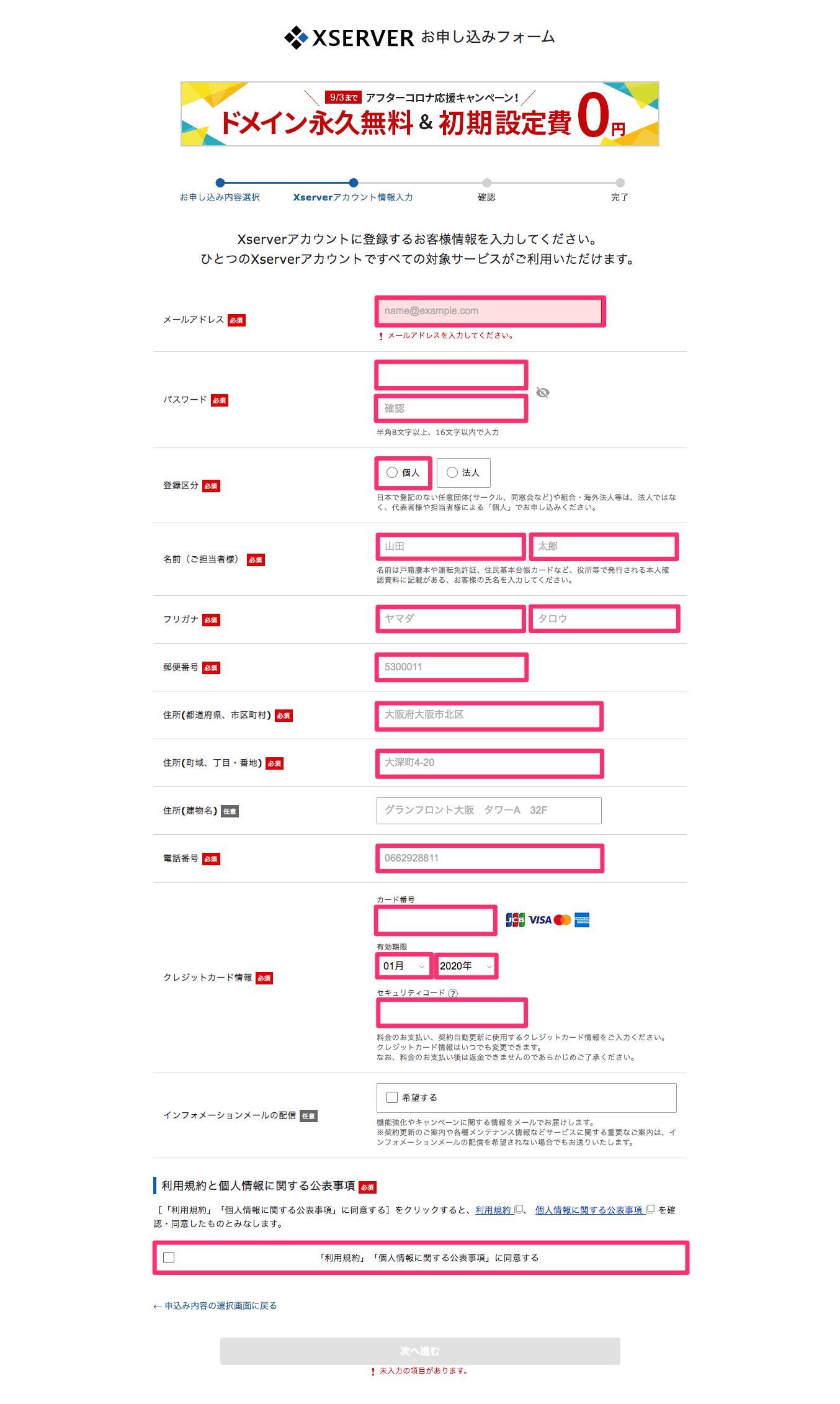 手順⑤:登録情報の入力
