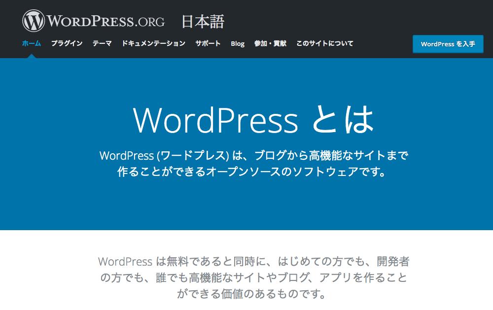 ①:WordPress(ブログツール)