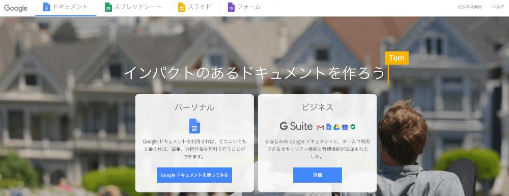 ⑧:Googleドキュメント&スプレッドシート(下書き・管理)