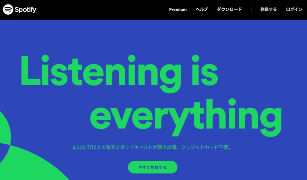 ⑯:Spotify(聴き放題サービス)