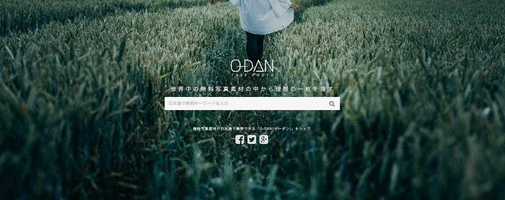 ④:O-DAN(フリー素材サイト)