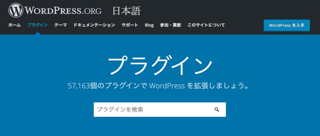 ⑭:プラグイン(WordPress拡張)
