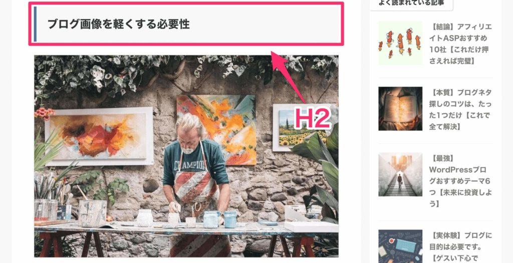 H2見出しとは、ブログ内の大見出しのことです。