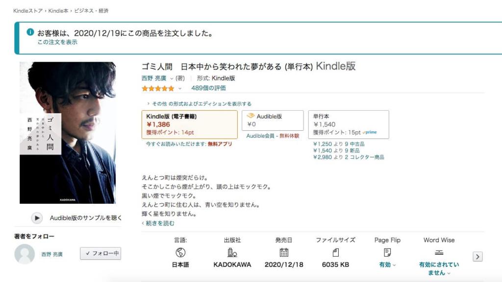 ゴミ人間 日本中から笑われた夢がある