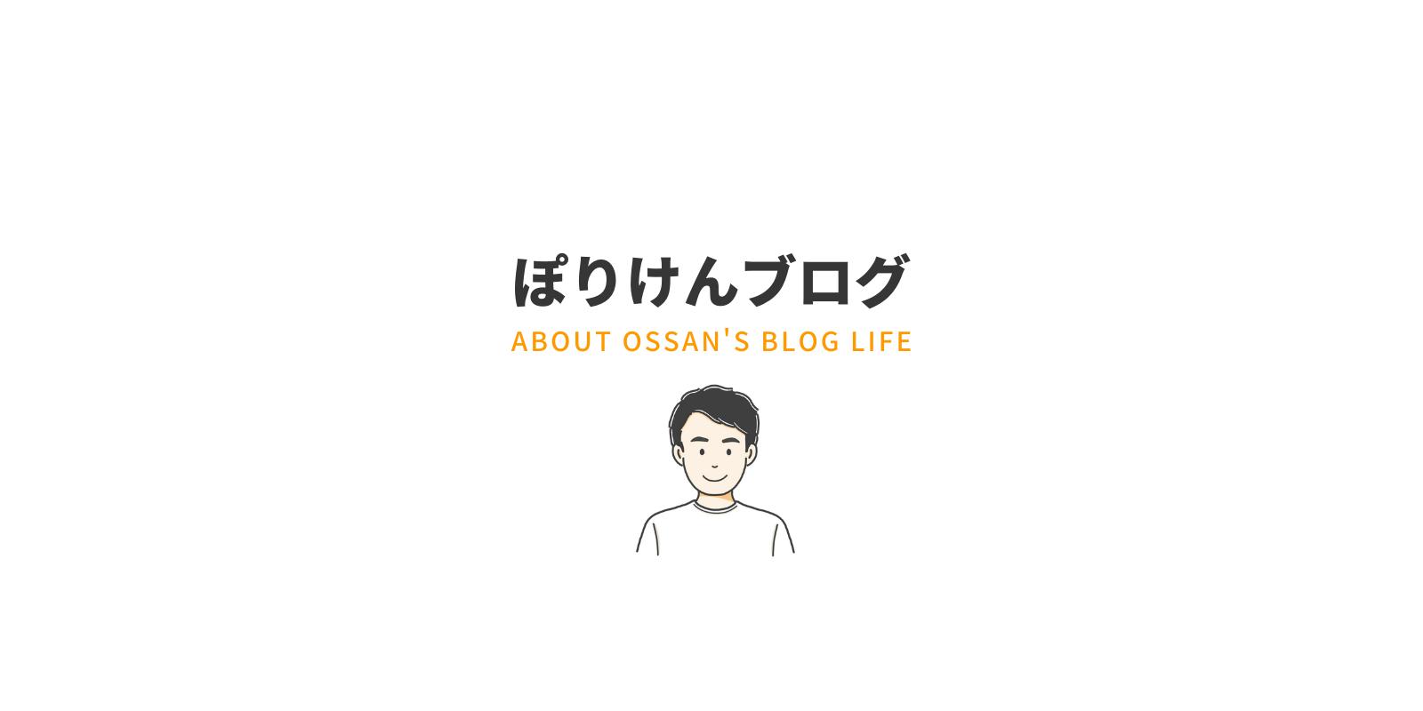 2020年12月 | ぽりけんブログ