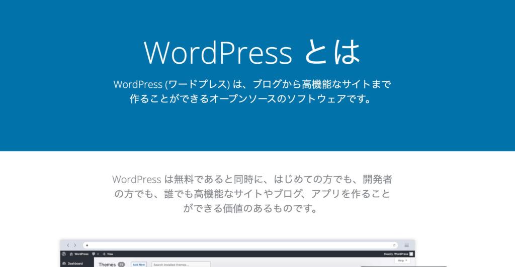 ビジネス・副業目的で始めるなら『WordPress(ワードプレス)』