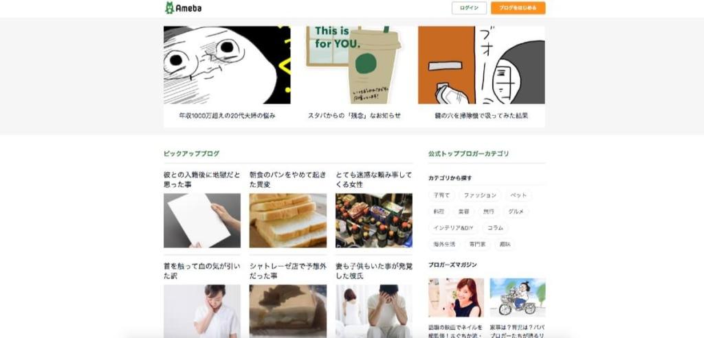 SNSライクにブログを使える『Amebaブログ』