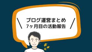 【ブログ運営】7ヶ月目の活動報告まとめ【PV / 収益 / 記事数】