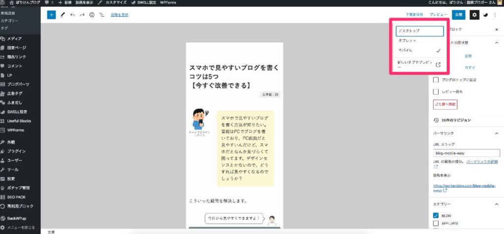 ブログエディタのモバイルモード