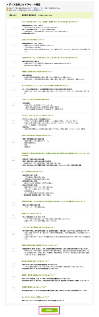 登録審査のガイドラインチェック