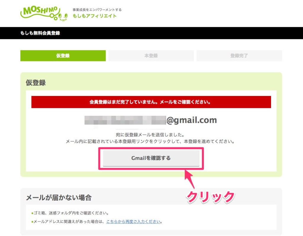 仮登録のメール送信