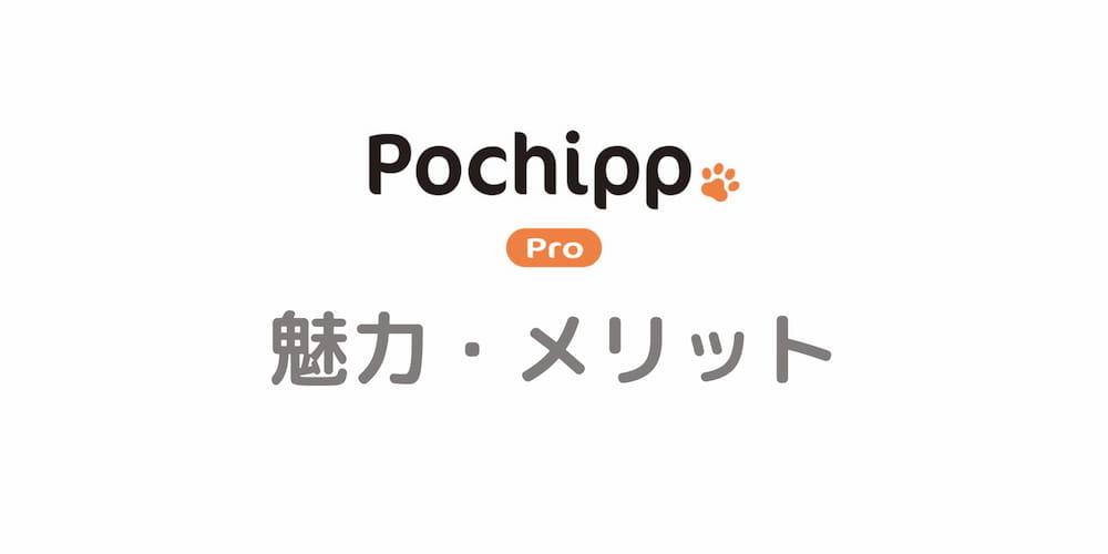 ここが便利!Pochipp Proの魅力と5つのメリット