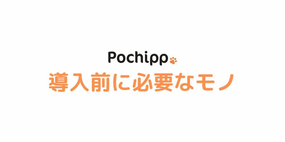 Pochippを導入する前に必要なもの