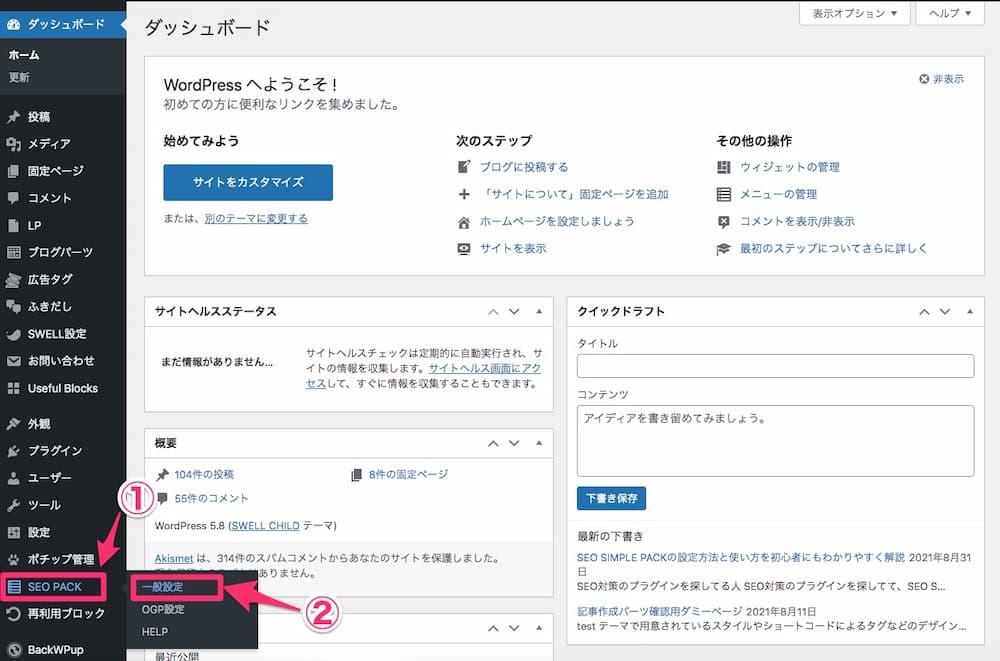 SEO PACK⇢一般設定をクリック