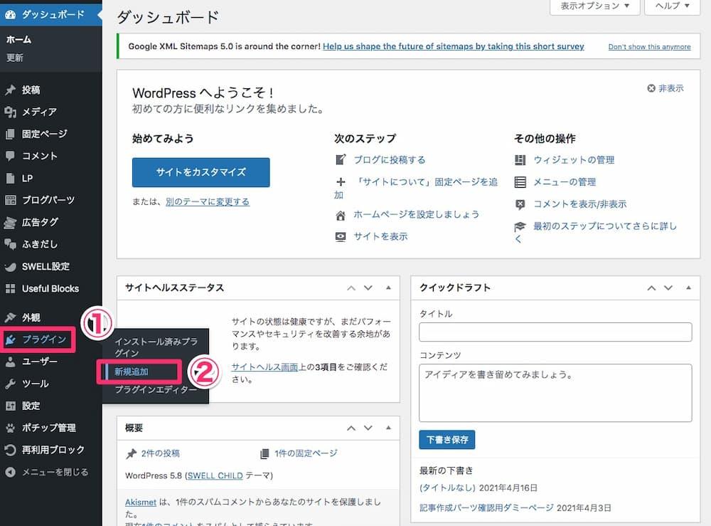 WordPress管理画面⇢プラグイン⇢新規追加