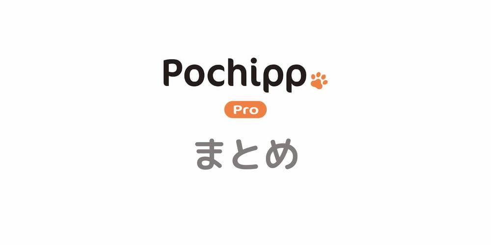 まとめ:Pochipp Proを使ってブログをレベルアップしよう!