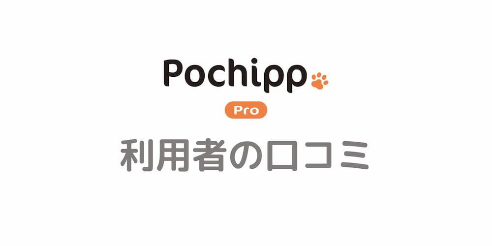 Pochipp Proの利用してる人の口コミ