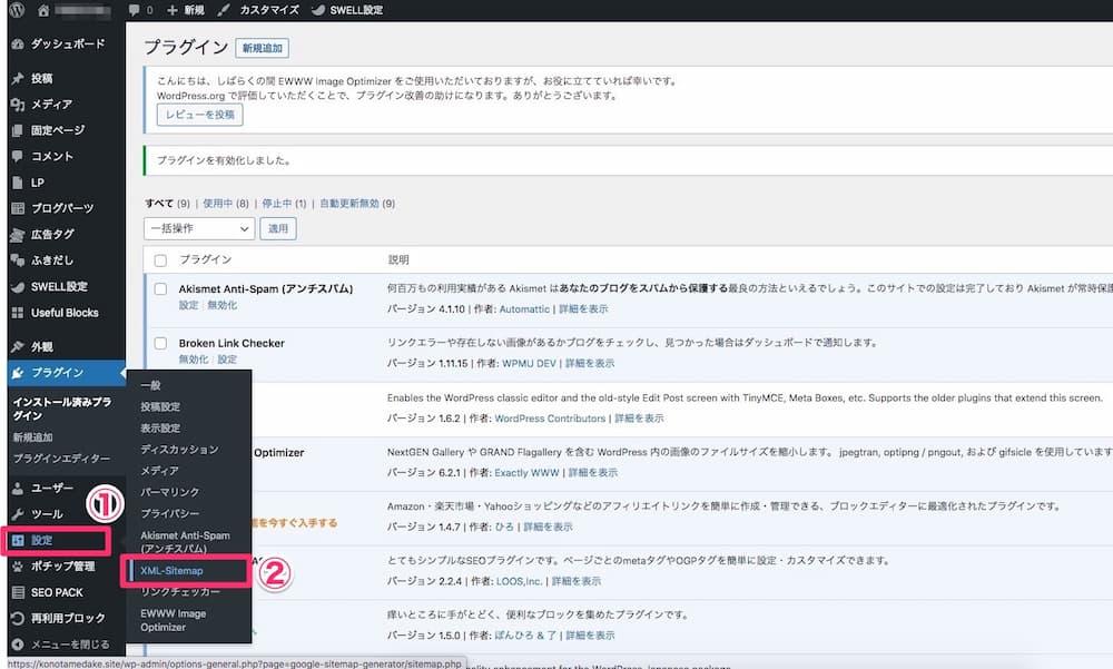 Google XML Sitemaps設定画面に移動