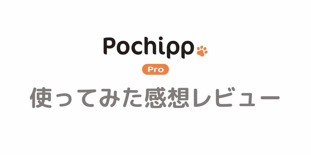 Pochipp Proを使った感想レビュー