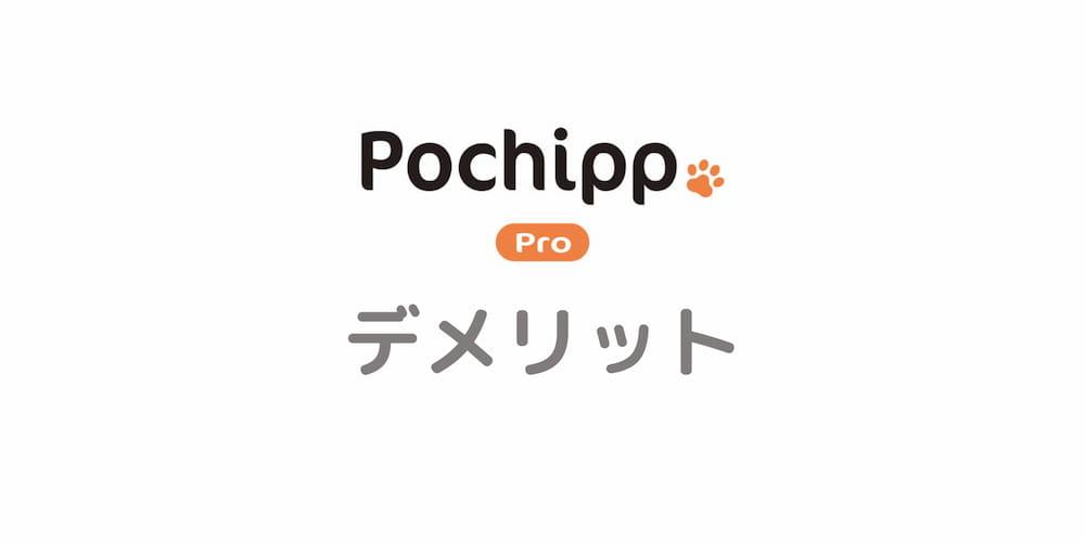 Pochipp Proのデメリット2つ