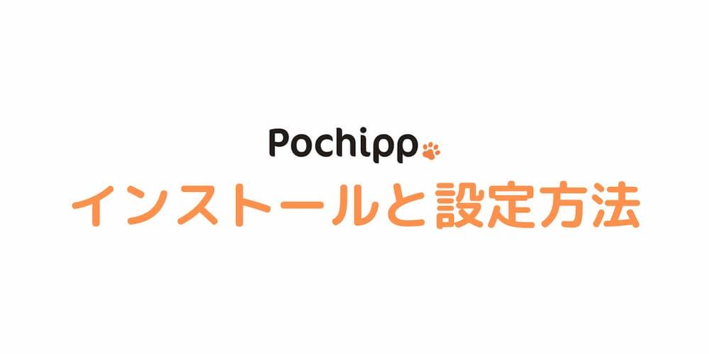 Pochippのインストールと設定方法