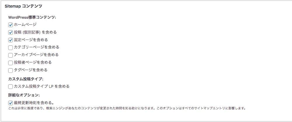 ③:sitemapコンテンツ