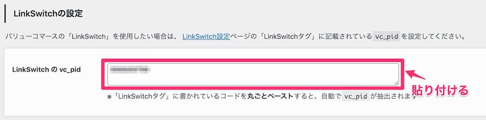 LinkSwitchタグのコードを貼り付ける