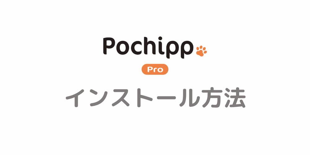 Pochipp Proのインストール方法