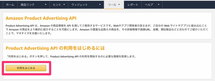 Product Advertising APIの利用をはじめる