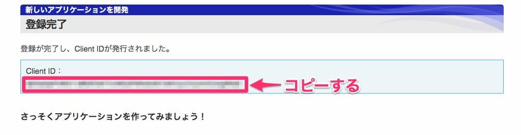 Client IDをコピーする