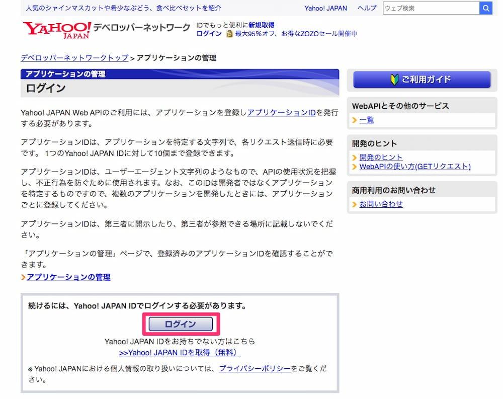 Yahoo!デベロッパーネットワーク