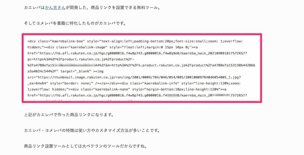 カエレバ・ヨメレバのHTMLコード