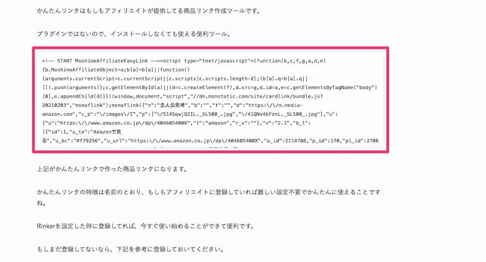 かんたんリンクのHTMLコード