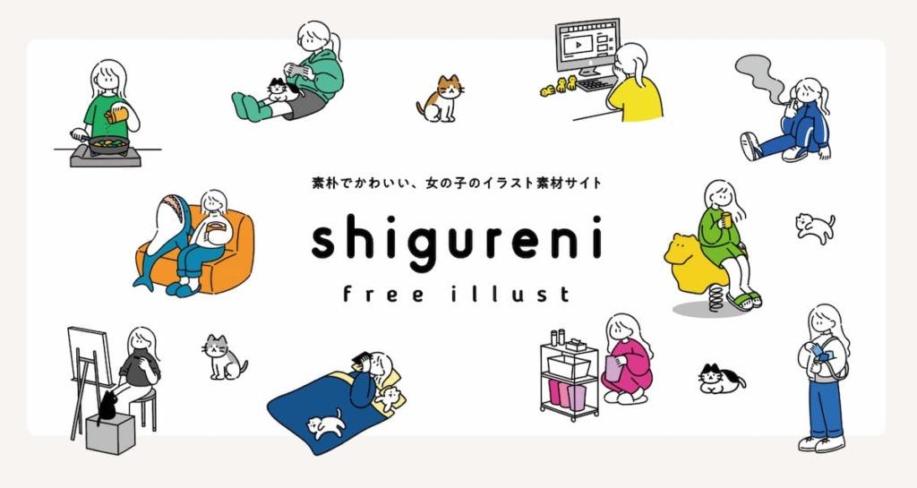 shigureni(シグレニ)